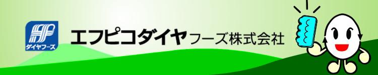 ダイヤフーズ株式会社